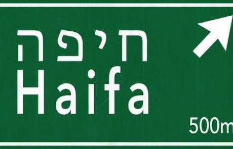 גישור בחיפה עם מגשר מקצועי